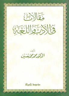 تحميل كتاب مقالات في الأدب واللغة pdf محمد محمد حسين
