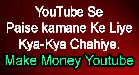 Youtube se paise kamane ke liye kya kya chahiye