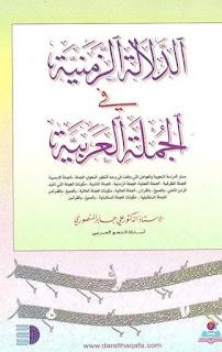 حمل كتاب الدلالة الزمنية في الجملة العربية - علي جابر المنصوري