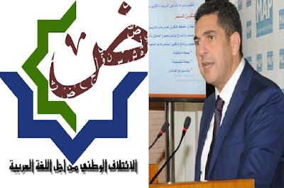 الإئتلاف الوطني من أجل اللغة العربية بالمغرب