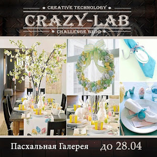http://crazyylab.blogspot.ru/2017/04/blog-post_13.html#more