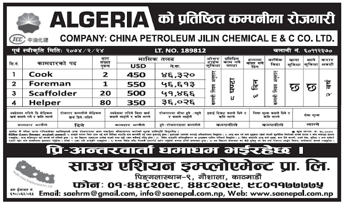 Jobs in Algeria for Nepali, Salary Rs 56,613