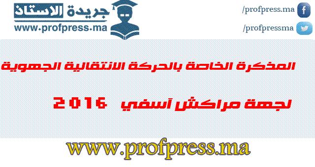 جهة مراكش آسفي :المذكرة الخاصة بالحركة الانتقالية الجهوية  2016