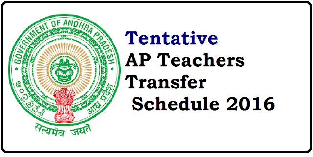 Teachers Transfers 2016 Schedule |AP Teachers Transfers 2016 Schedule |Transfer Schedule for Teachers in Andhra Pradesh Web Counselling/2016/06/ap-teachers-transfer-2016-schedule-web-counselling.html