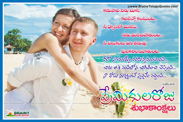 Telugu Beautiful Love Quotes for valentine's day. Best Valentine's day Telugu Love Messages and Pictures. Nice Telugu Valentine's Day Quotes Images. My Dear Love Lovers Day Telugu Quotes online. Best Telugu Daily Love Quotes Online.You and me Valentine's Day Telugu Greetings with Nice Images in Telugu Language. Good Telugu Love Greetings for Valentine's Day. Beautiful Telugu Love Greetings for Feb 14. Nice Telugu Language Online Love Messages and Quotes Pictures. Best Telugu Valentine's Day Quote Pictures.