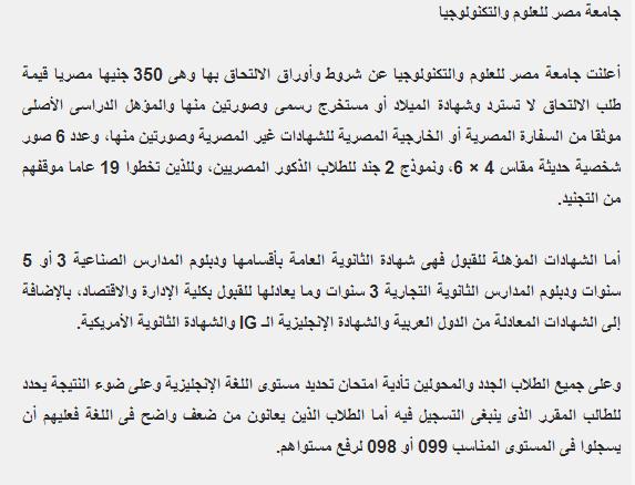 """مصروفات """"جامعة مصر للعلوم والتكنولوجيا"""" 2014 والاوراق والشروط المطلوبه"""