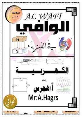 مذكرة شرح الفيزياء للصف الثالث الثانوي والأزهري 2019