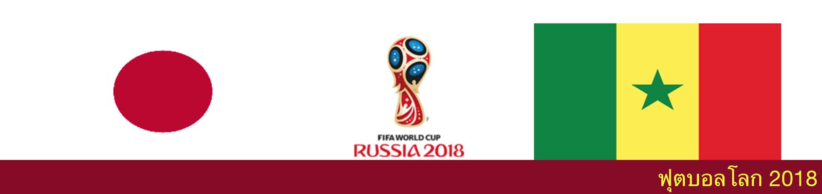แทงบอล วิเคราะห์บอล ฟุตบอลโลก 2018 ระหว่างญี่ปุ่น vs เซเนกัล