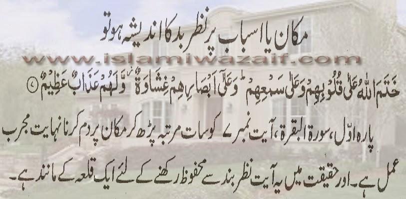 makan ya asbab par nazr-e-bad ka andesha ho to