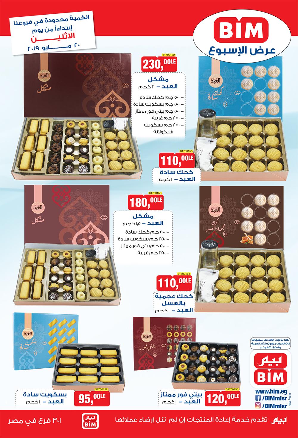 اسعار كحك العيد 2019 فى بيم ماركت