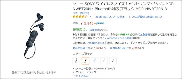 ソニー SONY ワイヤレスノイズキャンセリングイヤホン MDR-NWBT20N