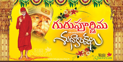 Telugu-Guru-purnima-Telugu-Quotes-wallpapers-teluguquotez.in