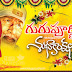 Guru Purnima telugu quotes and greetings images