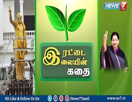 MGR Muthal EPS Varai Irattai Ilai   News 7 Tamil