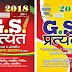 Ghanta Chakra GS Prayant Part 1 & 2 | Download PDF