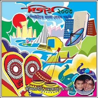 download free bijoy bangla software 2003 setup