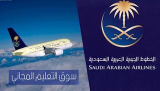 رقم الخطوط الجوية السعودية وعروض الحجز عبر الانترنت بأفضل الأسعار saudi airlines , سوف نقدم لكم من خلال هذا المقال على موقع سوق التعليم المجاني كل ما يخص الخطوط الجوية السعودية وخدمات الخطوط السعودية, ورقم الحجز في الخطوط السعودية, ورقم الغاء الحجز في الطيران السعودي, طريقة حجز الخطوط السعودية داخلي والبيانات المطلوبة لذلك , وخطوات الحصول على تذكرة, وإجراءات الحجز من خلال الإنترنت, بالإضافة إلى أهم مواقع عروض حجز الطيران السعودي,عروض الخطوط السعودية,رقم الخطوط السعودية,حجز الخطوط السعودية داخلي,حجز الخطوط السعودية الدولية,الخطوط السعودية الفرسان,الخطوط الجويه السعوديه الحجز عبر الانترنت,الخطوط المصرية