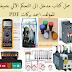 حمل كتاب مدخل الى التحكم الآلي بصيغة PDF للمؤلف احمد بركات
