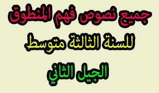 تحميل جميع نصوص فهم المنطوق اللغة العربية للسنة 3 الثالثة متوسط الجيل الثاني