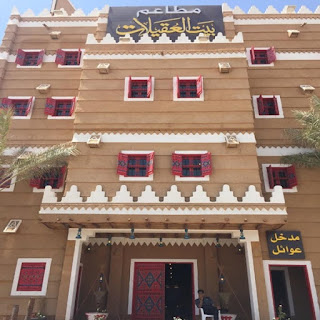 مطاعم بيت العقيلات - حفر الباطن