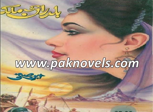 Urdu Novel By Ibne Safi