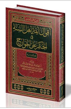 أقوال أئمة أهل السنة في الحكم على الخوارج - ابتهاج بنت عبد الله الشعلان