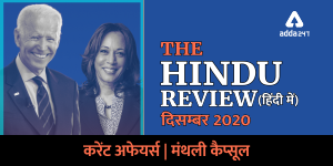 The Hindu Review- December 2020
