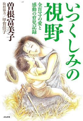 [Manga] いつくしみの視野 全盲ママの愛と感動の育児記録 [Itsukushimi no Shiya Zenmo Mama no ai to Kando no Ikuji Kiroku] Raw Download