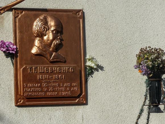Болехов, Украина. Мемориальная доска Шевченко