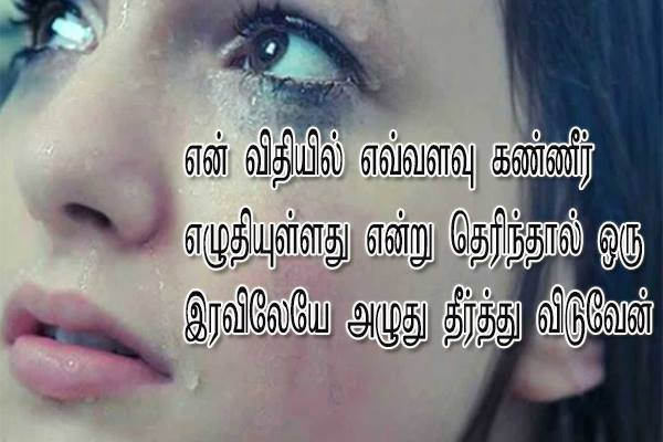 Life Sad Pictures Tamil Wallpaper Download