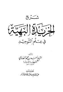 شرح الخريدة البهية في علم التوحيد - الإمام الدردير