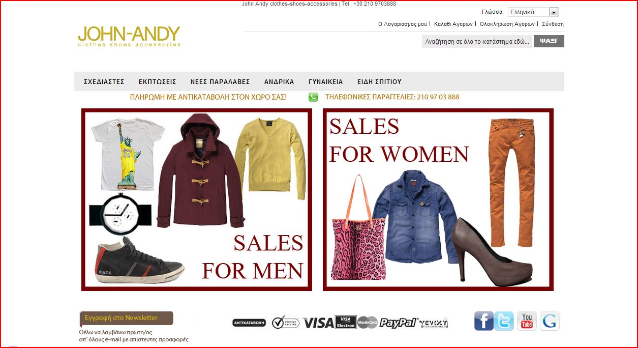 001bc6a5b75c John Andy - Online store με ρούχα παπούτσια και αξεσουάρ για τον άνδρα και  τη γυναίκα.