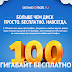 Ամպային ծառայությունների պայքարին միանում է նաև Mail.ru-ն