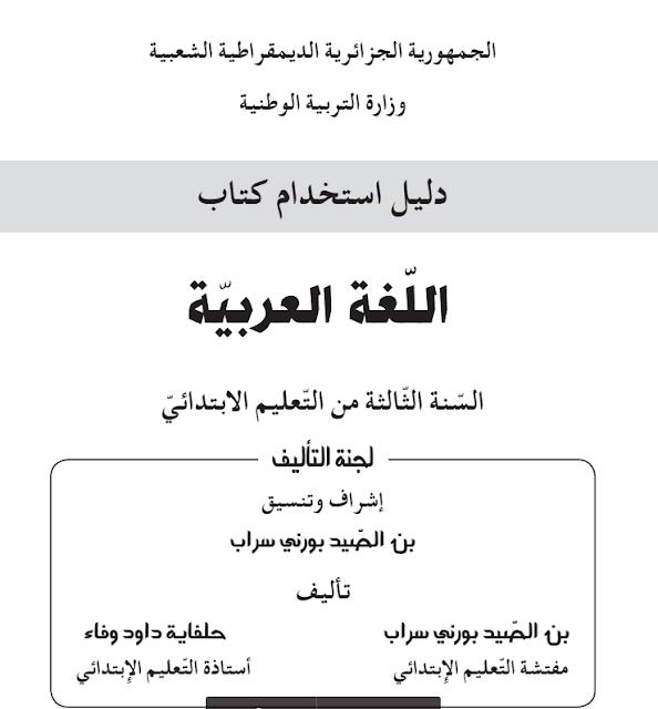 دليل الكتاب لغة عربية