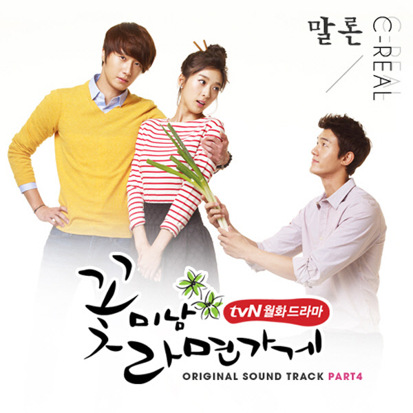 Korean drama secret garden sms ringtone : Watch hunter x