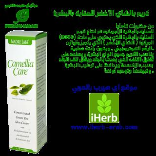 كريم يحتوي على مادة EGCG من الشاي الاخضر لتغذية البشرة Madre Labs, Camellia Care, EGCG Green Tea Skin Cream, 1.7 fl oz (50 ml)