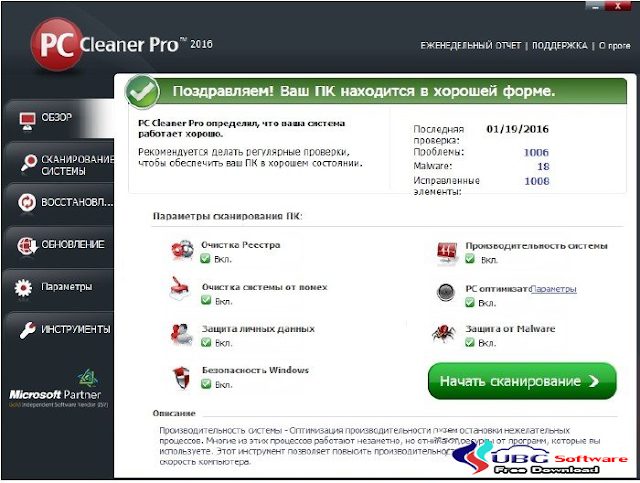 Cleaner PRO Portable - UBG Software
