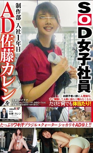 SDMU-428 SOD Female Employees Work Part Joining The First Year AD Sato Karen Adhesion Coverage To A Little Erotic Video Was Taken