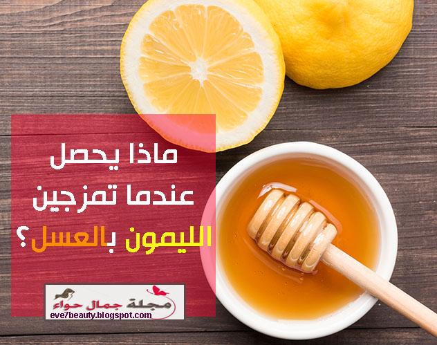 العسل والليمون للبشرة - العسل والليمون لآثار حب الشباب - ماسك العسل والليمون لتفتيح البشرة - ماسك الليمون والعسل - ماسك ليمون وعسل - فوائد ماسك الليمون والعسل - الليمون والعسل للوجه - فوائد ماس العسل والليمون للبشرة - بشرة، العناية بالبشرة، تفتيح البشرة، بثور، عسل، الليمون