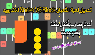 تحميل لعبة الثعبان Snake VS Block آخر اصدار للاندرويد