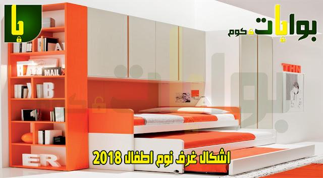 أفكار واشكال غرف نوم اطفال 2018