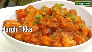 Murgh Tikka Masala Recipe | Chicken Tikka | Thuligal | Puthuyugam Tv