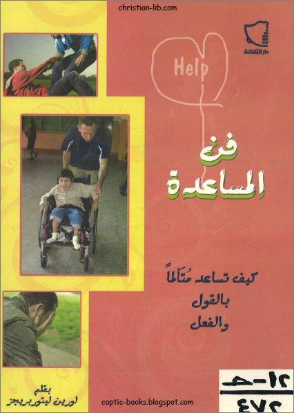 كتاب فن المساعدة و كيف تساعد متالما بالقول و الفعل بقلم لورين ليتوربرجنز