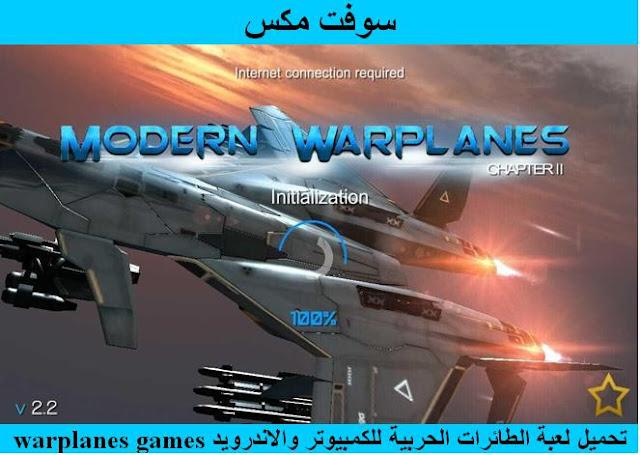 تحميل لعبة الطائرات الحربية للكمبيوتر و الاندرويد برابط مباشر ميديا فاير download warplanes games