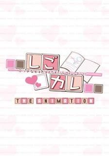 تقرير أوفا صديق لـ: قرنية طالبة جامعية ودقي درس الحب!! Shigokare: Ecchi na Joshi Daisei to Doki x2 Love Lesson!! The Animation