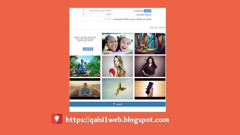 أنشاء صفحة أرشيف لمدونات بلوجر