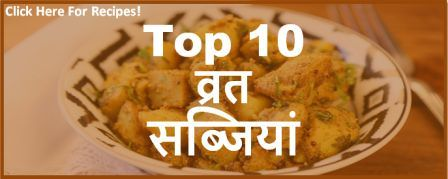 Navratri Fast Recipes
