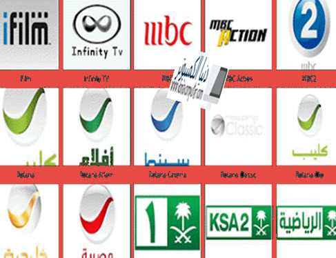 شرح مشاهدة القنوات العربية و العالمية