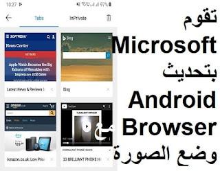 تقوم Microsoft بتحديث Android Browser مع وضع الصورة