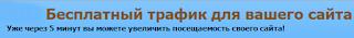 http://freetraf.ru?ref=600